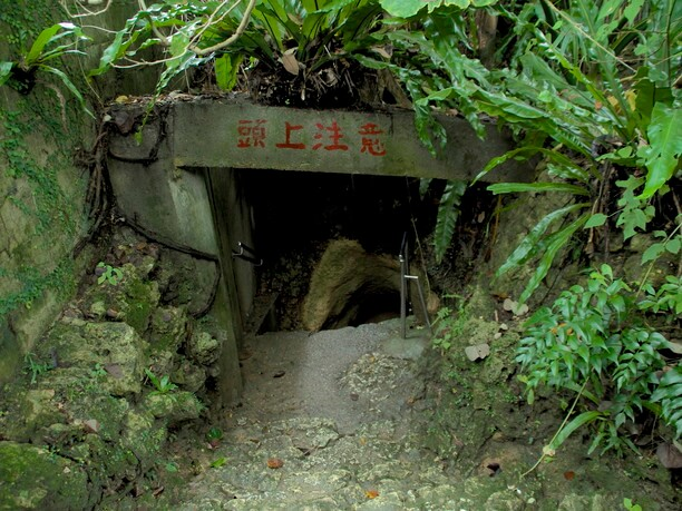ガマの入り口