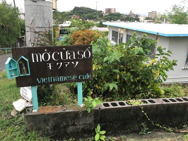 ベトナム料理のカフェ「mở cửa sổ モクアソ」