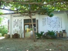 ヌチドゥタカラの家