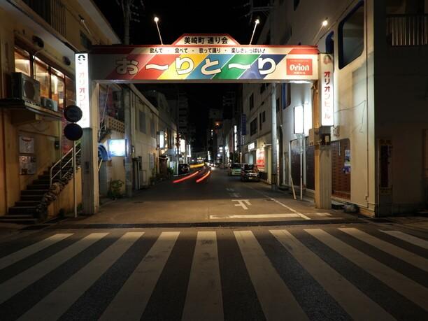 夜の美崎町