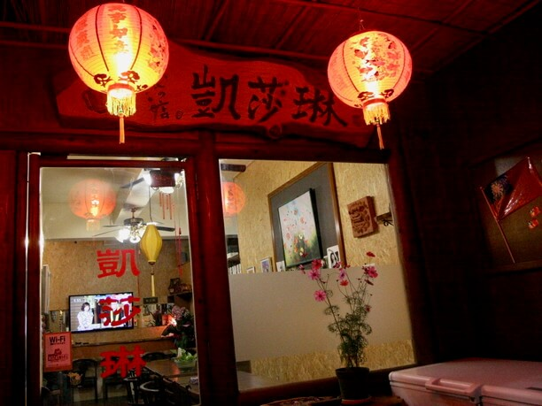 台湾料理 凱莎琳キャサリン