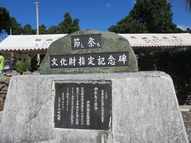 文化財指定記念碑