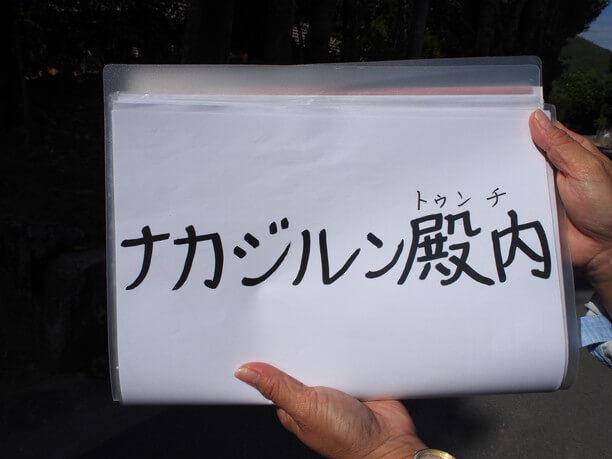スケッチブックに書かれたナカジルン殿内(トゥンチ)の文字
