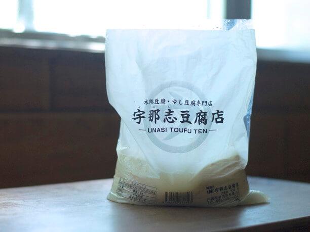 宇那志豆腐店(うなしとうふてん)の袋