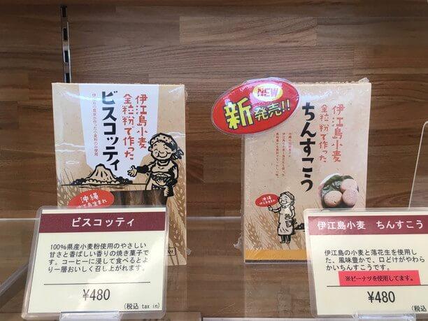 伊江島小麦ちんすこう