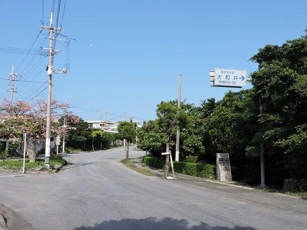 大和井と書かれた道路標識