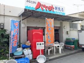 港川パヤオ鮮魚店