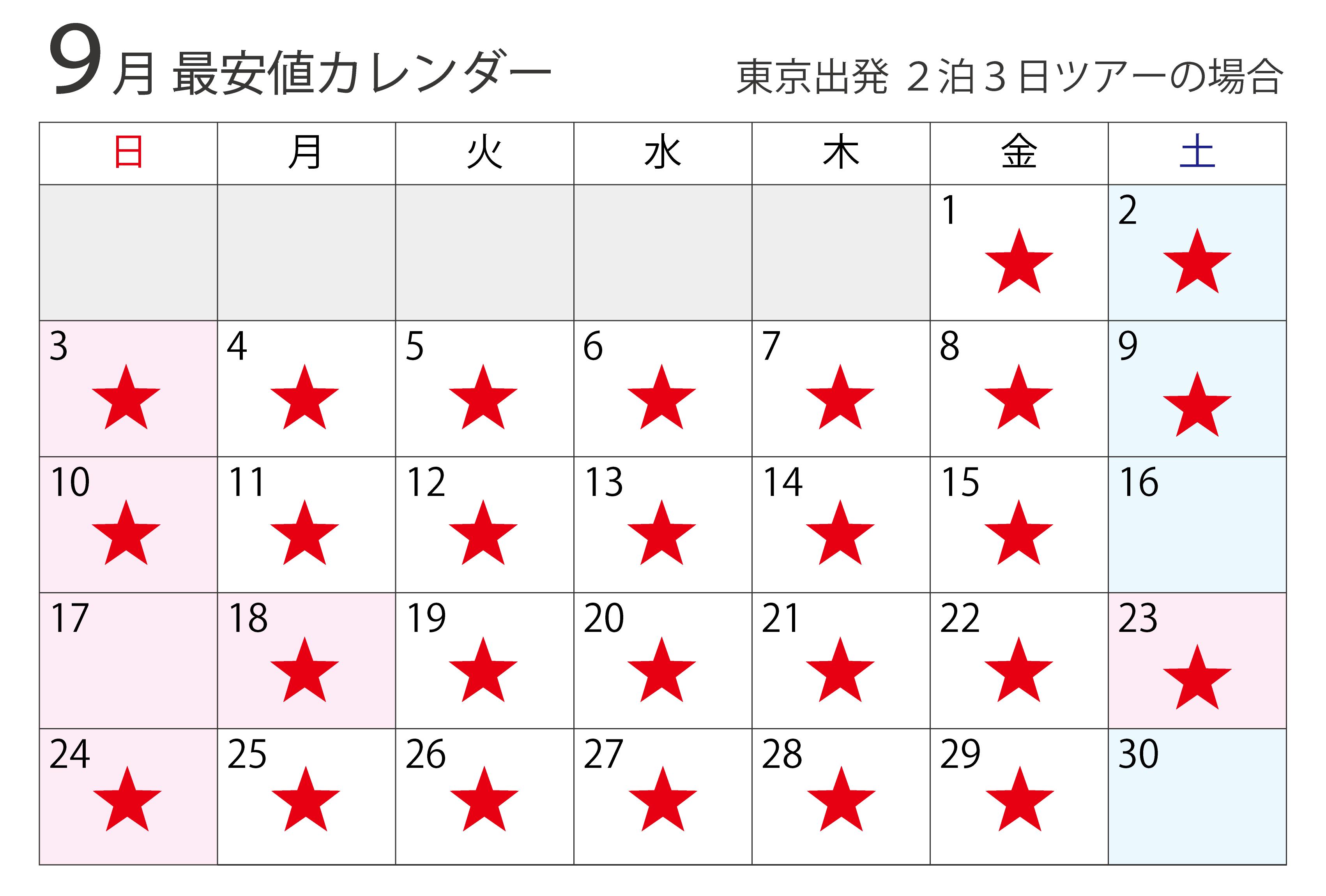 格安カレンダー