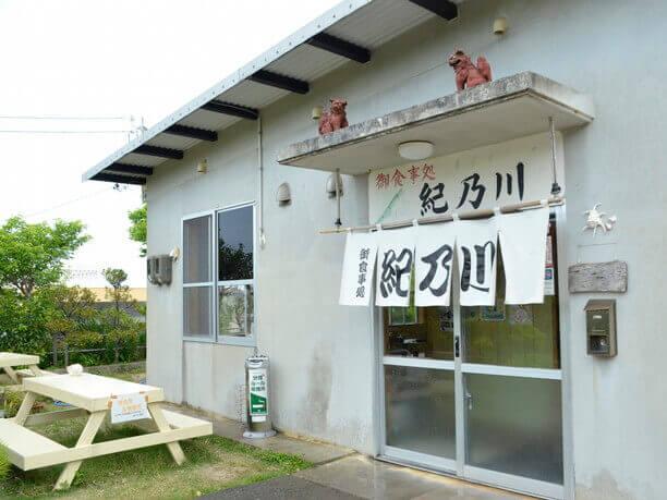 紀ノ川入口