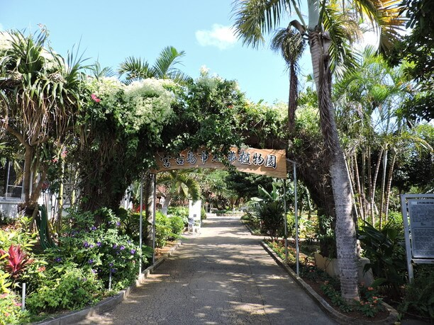 宮古島市熱帯植物園の中にある宮古島市体験工芸村