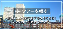 東京旅行のツアーを探す