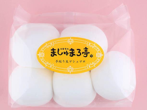 「洋菓子処ましゅまろ亭」の生マシュマロ