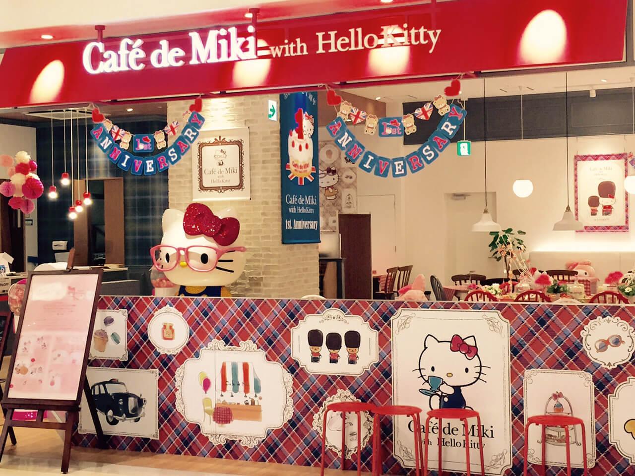Café de MIKI 外観