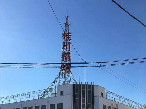 佃製作所(桂川精螺製作所)の社屋