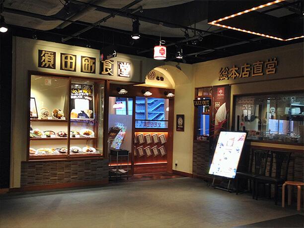 須田町食堂 入口