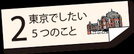 東京でしたい5つのこと