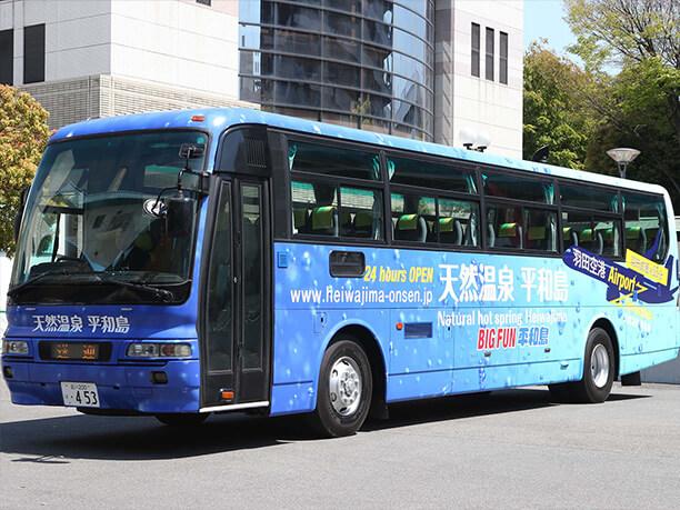 天然温泉平和島 送迎バス