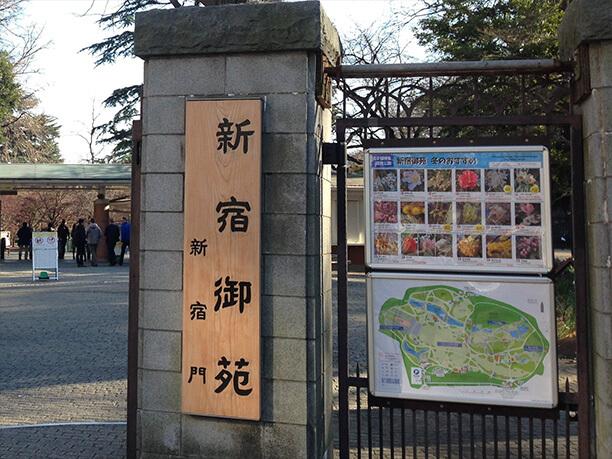 新宿御苑入口