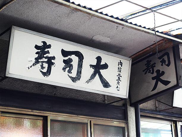 寿司大看板