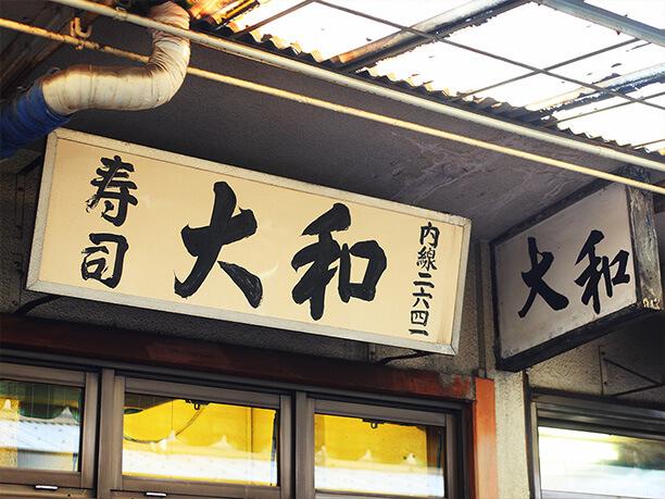 大和寿司看板