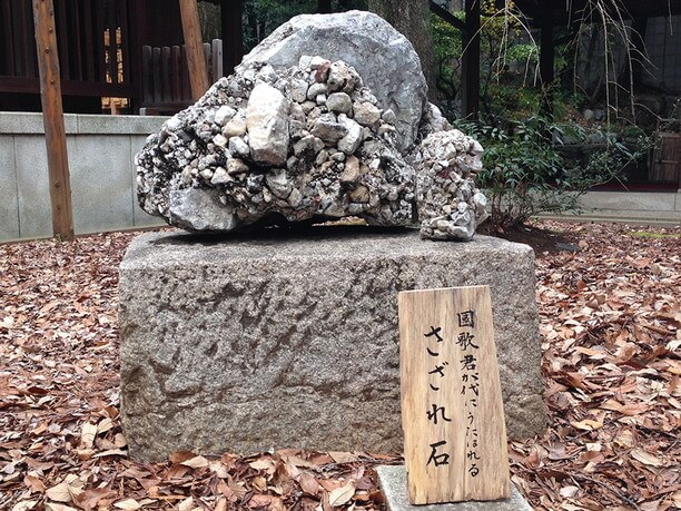 乃木神社 さざれ石