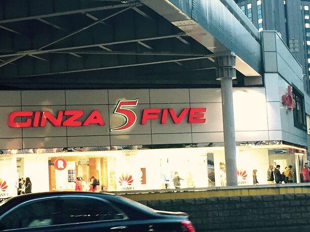 GINZA5