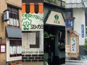 浅草の老舗洋食店