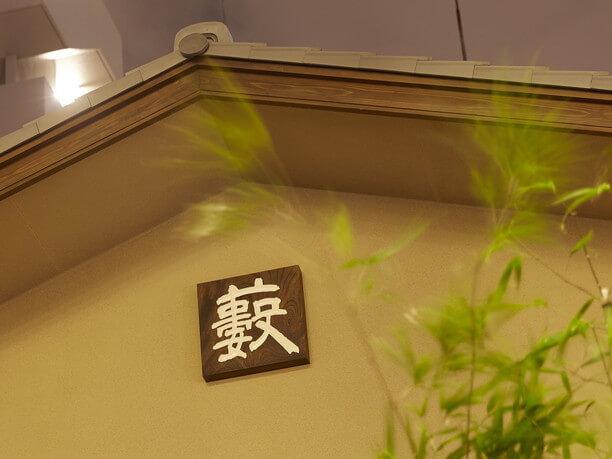 江戸っ子に人気の老舗蕎麦屋