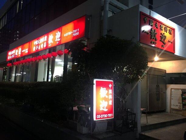 歓迎(ホアンヨン)外観