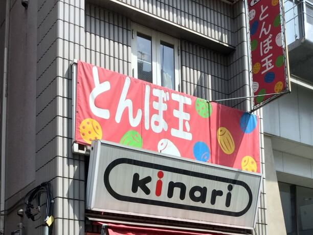 kinari外観