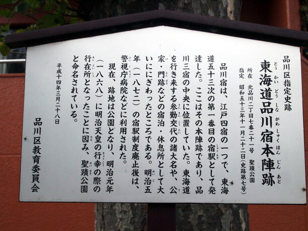 東海道品川宿本陣跡について