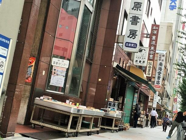 書店や出版社の看板がズラリと並ぶ神保町