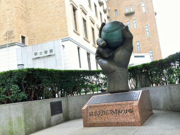 日本野球発祥の地碑