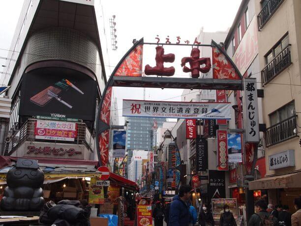 上野中通り