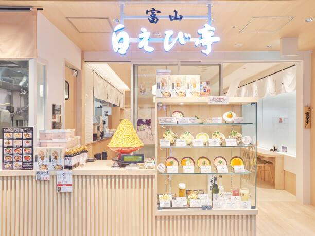 富山 白えび亭東京駅店