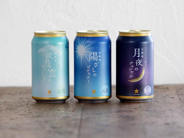 ネットオリジナルビールの「空模様シリーズ」
