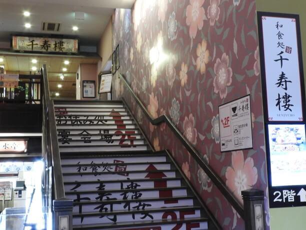 2Fの和食処「千寿樓」へ上る階段