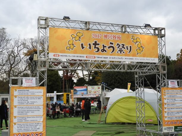 いちょう祭り