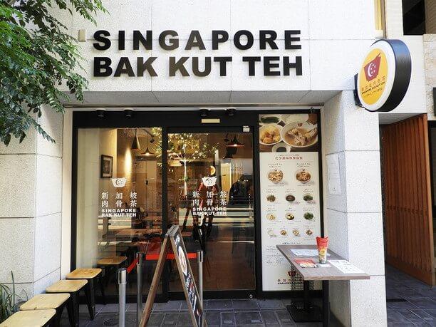 赤坂 シンガポール バクテー