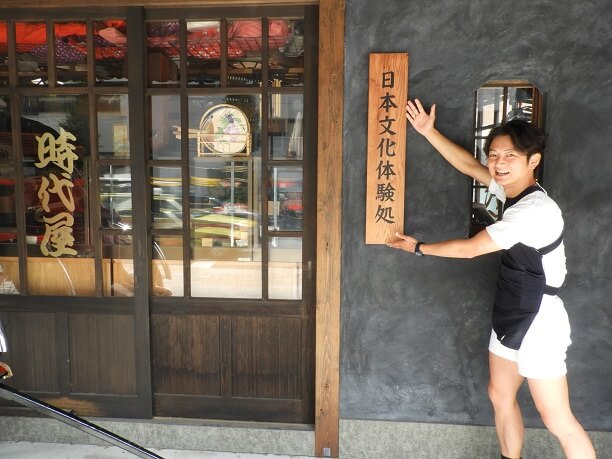 日本文化体験処