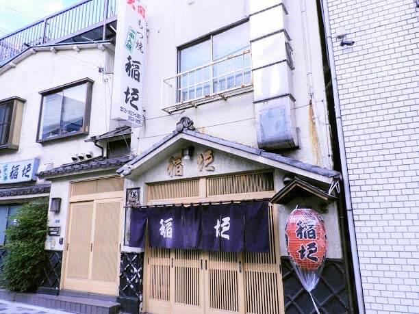 もつ焼・稲垣