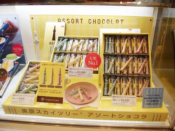 東京スカイツリーアソートショコラ(24個入り)